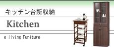 キッチン台所収納家具
