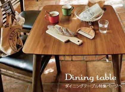 ダイニングテーブル通販