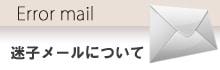 エラーメールについて
