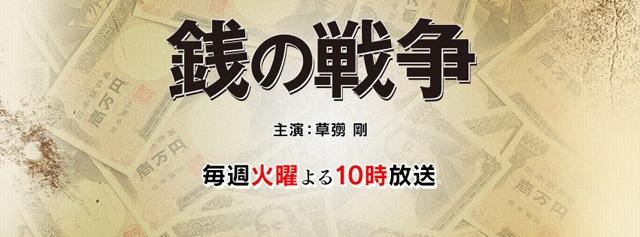 銭の戦争 ドラマ