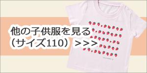 他の子供服サイズ110