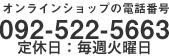 吉田苑サポート電話番号092-552-5663