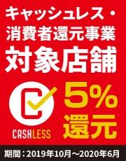 キャッシュレス・消費者還元事業対象店舗