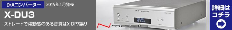 Nmode DAコンバーター X-DU3