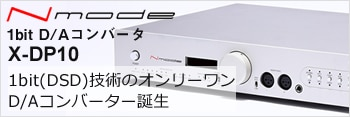Nmode 1bitヘッドフォンアンプ搭載 D/Aコンバーター X-DP10