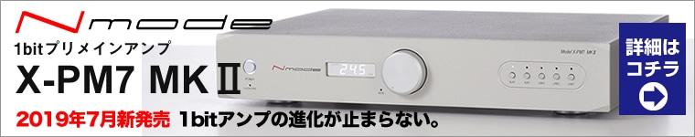 1bitプリメインアンプX-PM7MK�