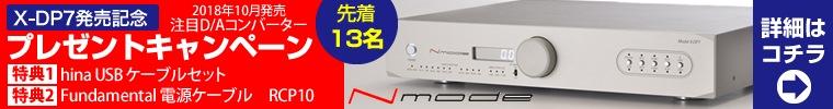 Nmode DAコンバーター X-DP7発売キャンペーン