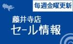 藤井寺店セール情報