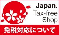 免税対応について