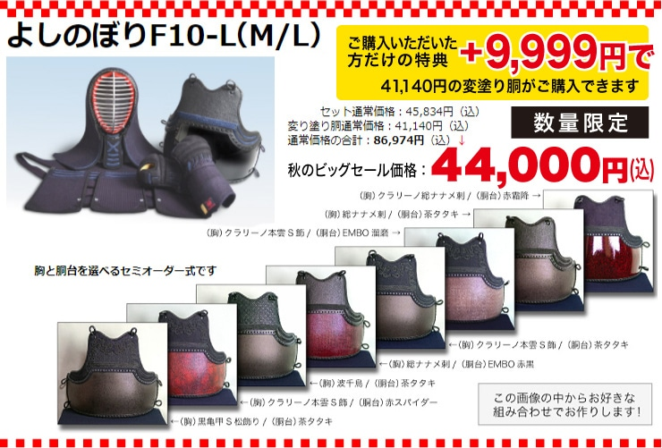 人気防具セット よしのぼりF10-Lに14・15の2日間だけ40,000円以上の変わり塗り胴がもらえる!!