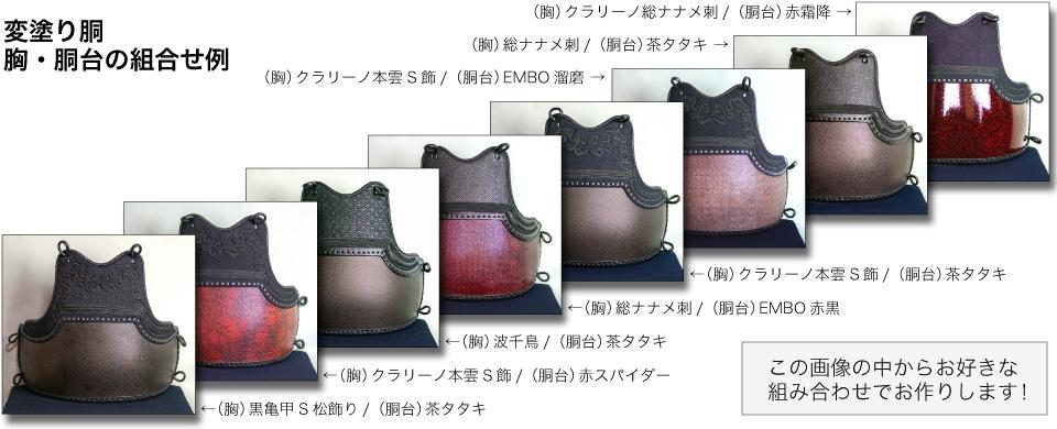 変り塗り胴 胴台と胸の組み合わせ例