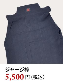 ジャージ袴