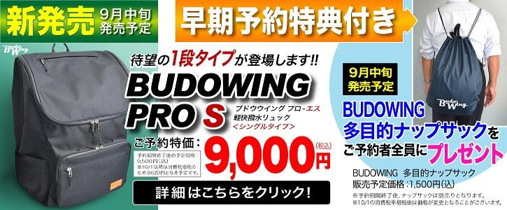 BUDOWING-PRO[S] 待望のシングルタイプ(1段式)が9月中旬発売予定!今なら予約特価&特典付きです!