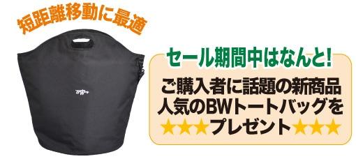 防具セットよしのぼりLサイズをお買い上げで、BUDO WINGトートバッグをプレゼント!(セール期間中に限ります)