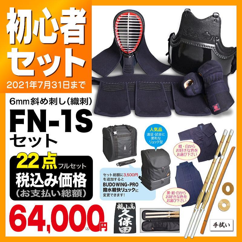 初心者セット FN-1S