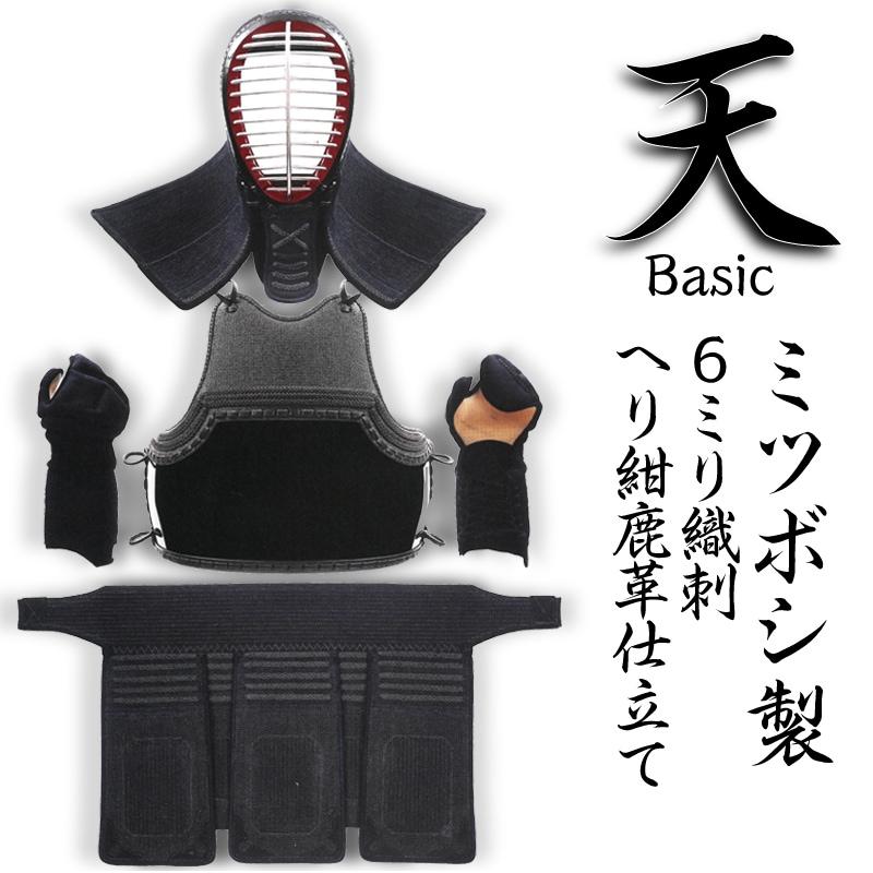 剣道防具 ミツボシ 天 Basic