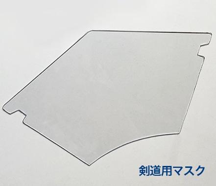 剣道用マスク専用カバー