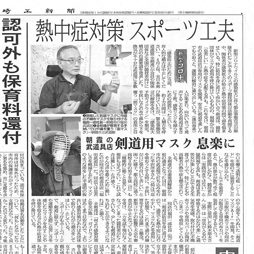 福田武道具の取り組みと剣道マスクAirの取材をお受けしました