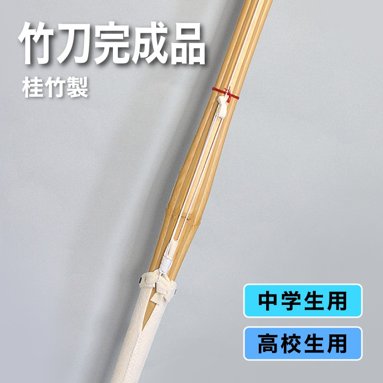 中学生・高校生用 竹刀完成品