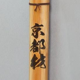 竹刀(竹のみ) 國祥