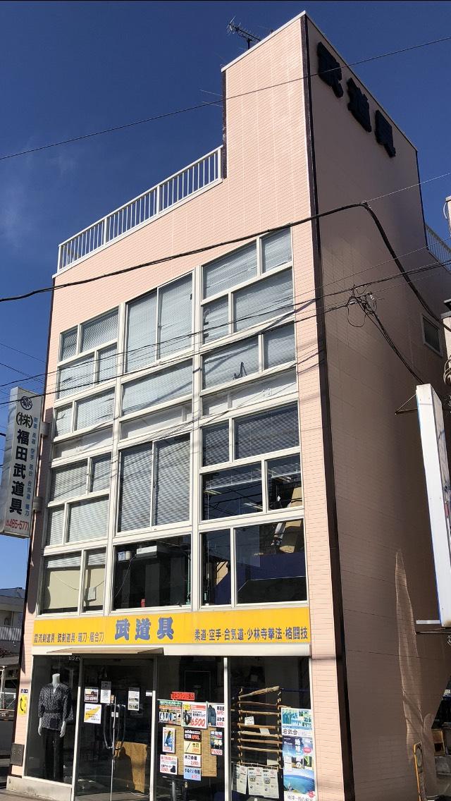 福田武道具 店舗ビル