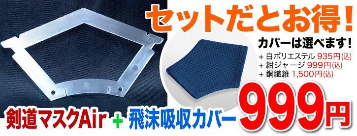 剣道マスクAirとカバーをセットで買うとお得です!
