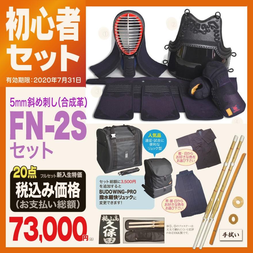 初心者セット FN-2S 直ぐに剣道が始められる