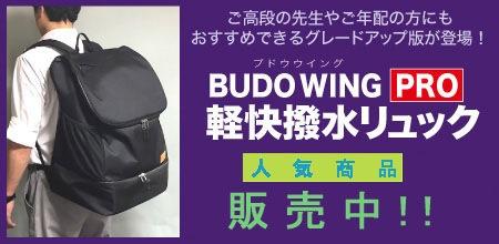 BUDO WING 軽快撥水剣道防具リュックがグレードアップ