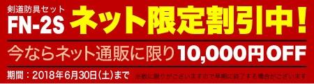 剣道防具FN-2Sセットがネット通販限定で10,000円OFF 8/31まで