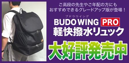 BUDO WING - PRO 軽快撥水リュック、再入荷しました