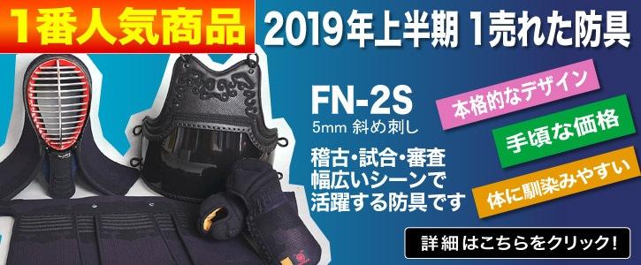 福田武道具で一番人気の剣道防具 FN-2S