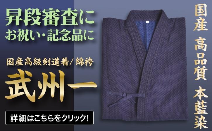 昇段審査におすすめいたします。国産、本物の藍染、仕立ての良さは日本一と言えるクオリティです。