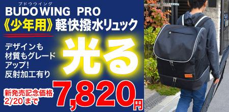 人気商品BUDOWING-PRO軽快撥水リュックの子供用が新登場!2/20まで記念価格