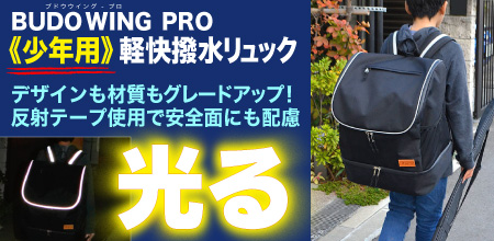 防具袋 新発売記念価格 【少年用】 BUDO WING - PRO 軽快撥水リュック<反射テープ採用>