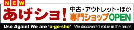 中古剣道具・アウトレット専門新ショップOPEN! - あげショ!