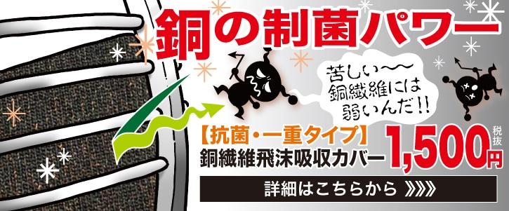 剣道マスク・剣道マスクAir専用飛沫吸収カバー 抗菌性の高い銅繊維使用(一重タイプ)