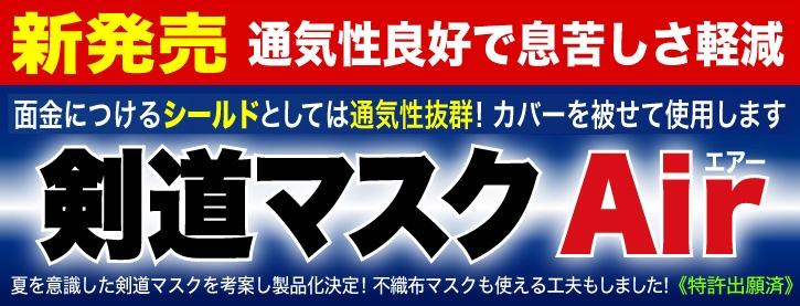剣道マスク 通気性を考慮したシールドタイプの夏用剣道マスクを開発!発売中