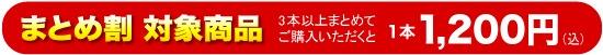 <まとめ割>対象商品 3本以上お買い上げで1本当たり1200円(込)になります。
