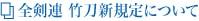全剣連による竹刀新規定のお知らせ