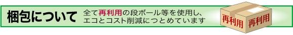 福田武道具の梱包材は全て再利用のダンボール箱等を使用しています。エコとコスト削減のためご理解くださいますようお願いします。