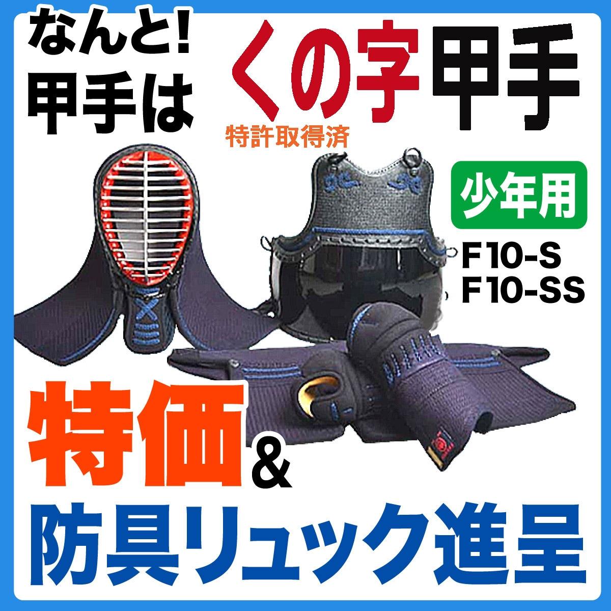 少年用防具セットよしのぼりSS Sサイズ