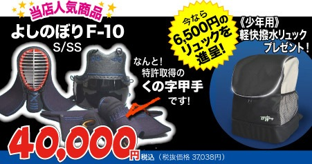 子供用剣道防具では当店の人気商品です。いまなら軽快撥水リュックをプレゼント!お買い得チャンス!
