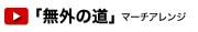 福田武道具YouTubeチャンネル