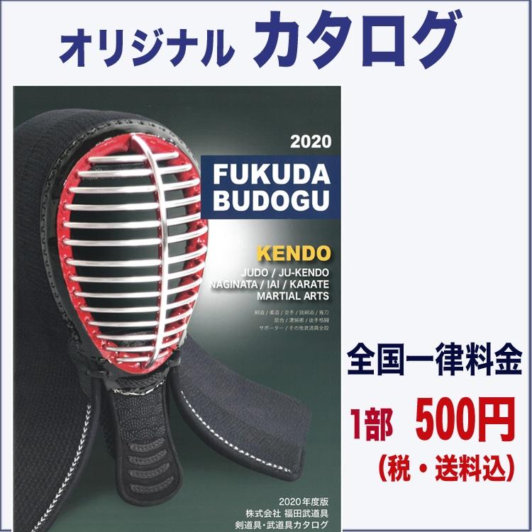 福田武道具カタログ2020
