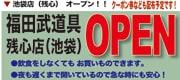 池袋店(残心)ショップOPEN