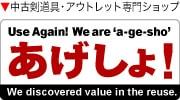 中古剣道具・アウトレット剣道具の専門ショップOPEN
