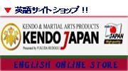 海外へ荷物を送りたい方、英語表記サイトをご希望の方はKENDOIAPAN店をおすすします