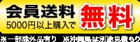会員送料、5000円購入で無料!