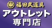 福田武道具のアウトレット専門店ができました