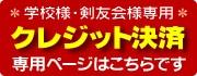 学校様・剣友会様専用:ネットでクレジットカード決済ができます。こちらをクリックしてください